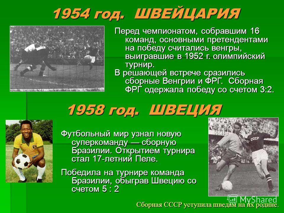 1954 год. ШВЕЙЦАРИЯ Перед чемпионатом, собравшим 16 команд, основными претендентами на победу считались венгры, выигравшие в 1952 г. олимпийский турнир. В решающей встрече сразились сборные Венгрии и ФРГ. Сборная ФРГ одержала победу со счетом 3:2. 19