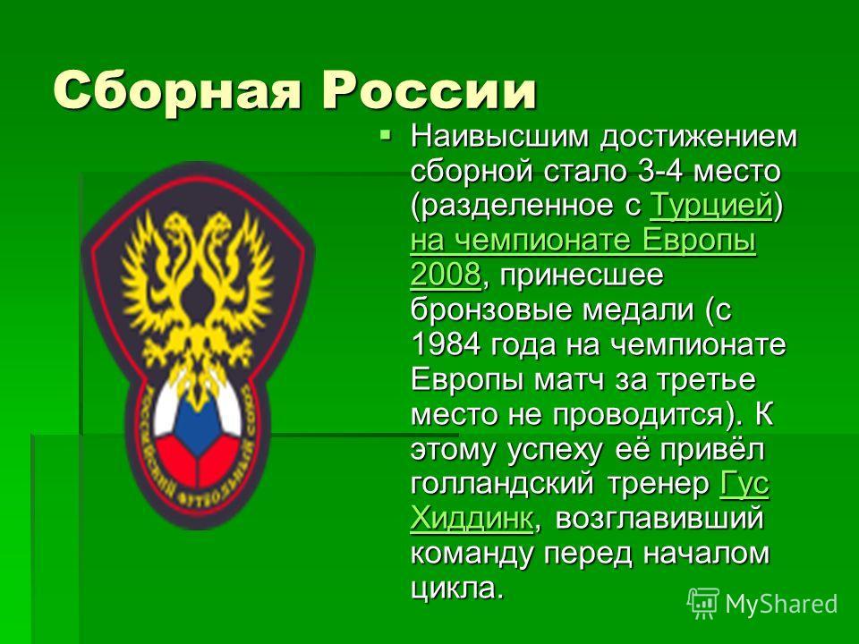 Сборная России Наивысшим достижением сборной стало 3-4 место (разделенное с Турцией) на чемпионате Европы 2008, принесшее бронзовые медали (с 1984 года на чемпионате Европы матч за третье место не проводится). К этому успеху её привёл голландский тре
