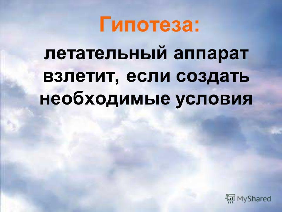Гипотеза: летательный аппарат взлетит, если создать необходимые условия
