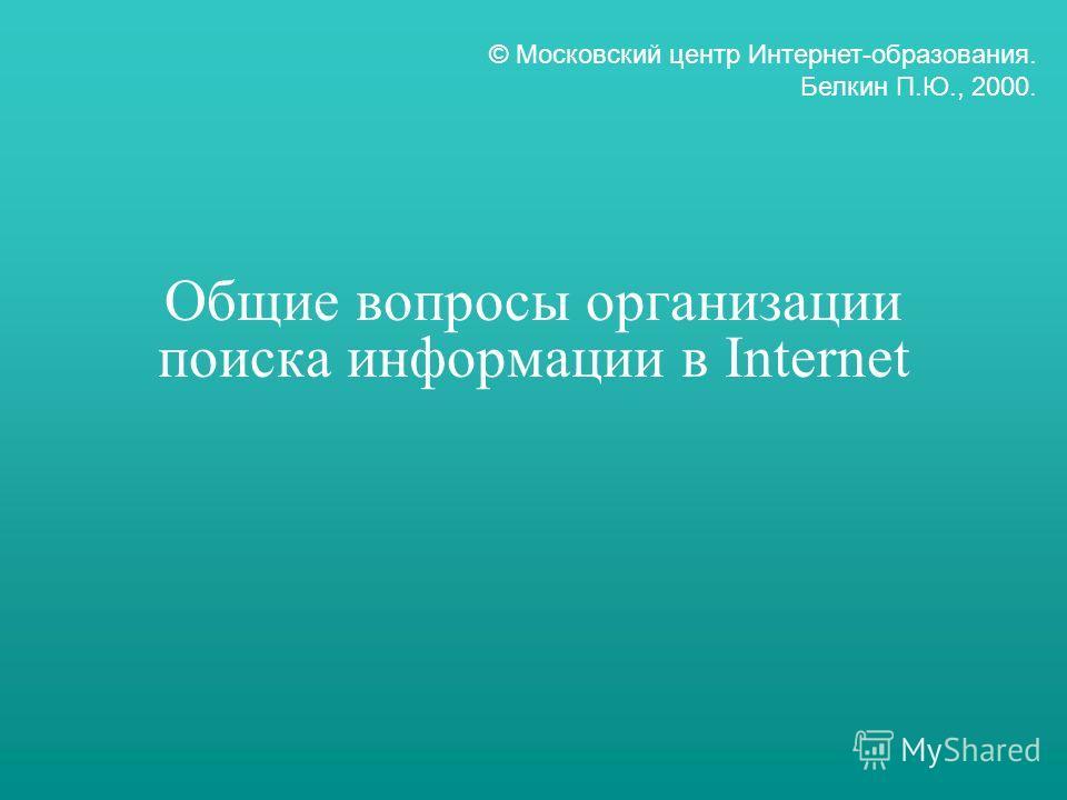 © Московский центр Интернет-образования. Белкин П.Ю., 2000. Общие вопросы организации поиска информации в Internet