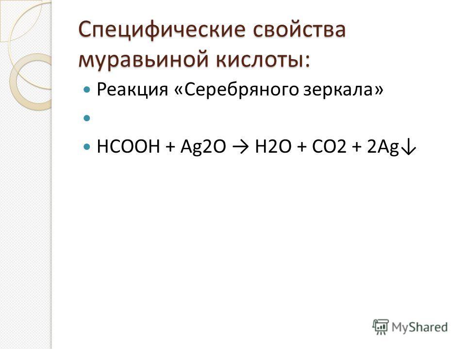 Специфические свойства муравьиной кислоты: Реакция «Серебряного зеркала» НСООН + Ag2O H2O + CO2 + 2Ag