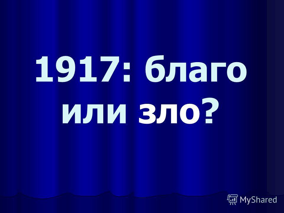 1917: благо или зло?