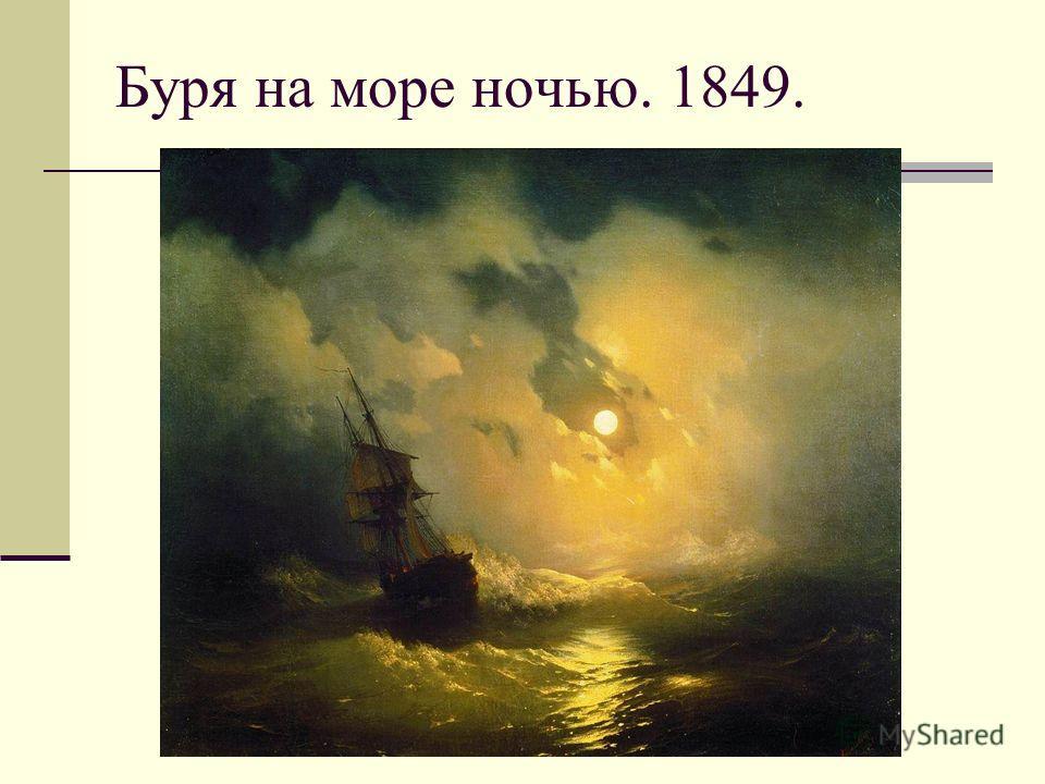 Русский живописец, непревзойденный маринист Маринист – 1) Художник, рисующий морские пейзажи. 2) Писатель, поэт, описывающий море, жизнь моряков.