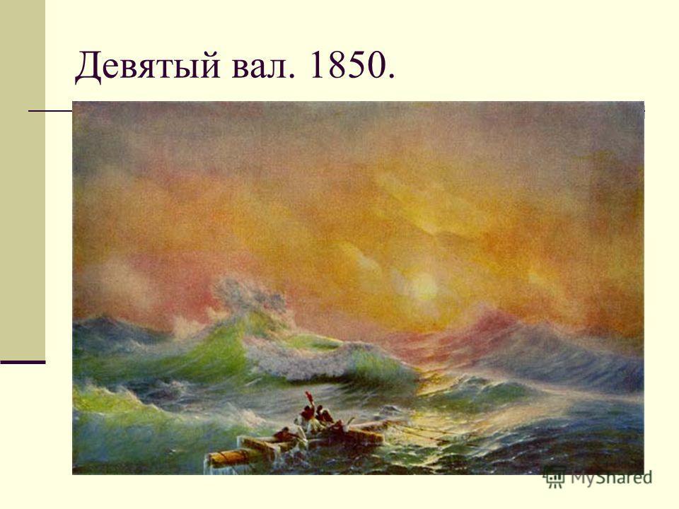 Буря на море ночью. 1849.