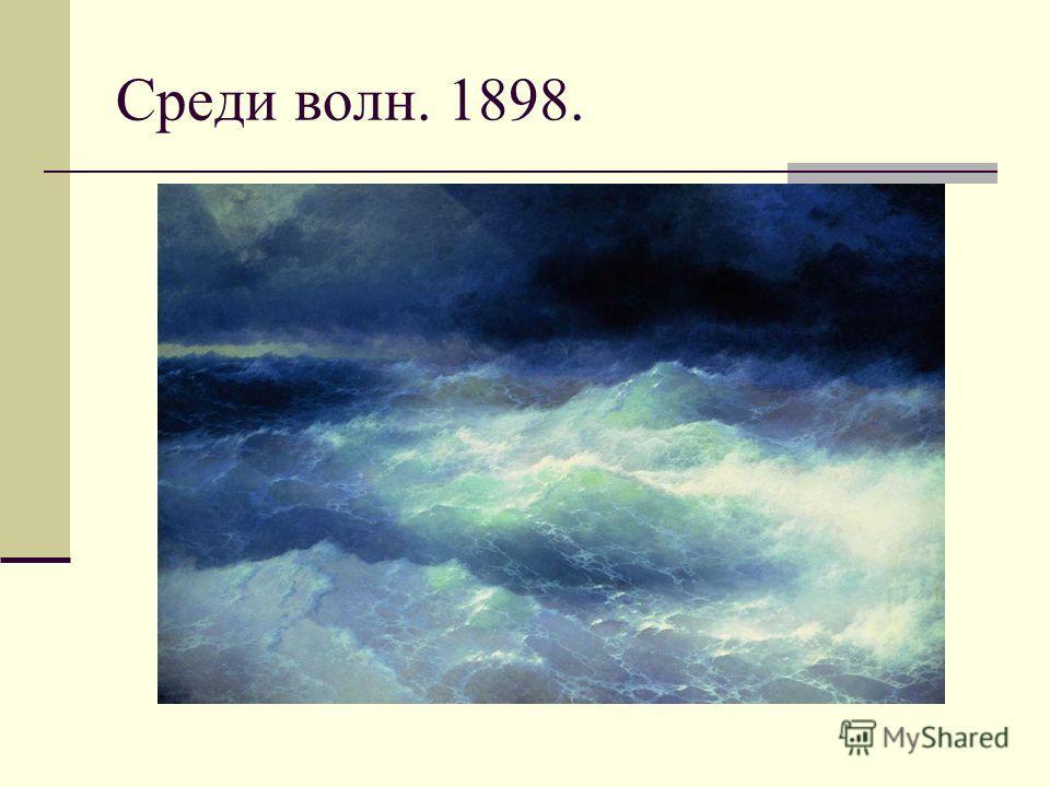 Восход луны в Феодосии. 1892.