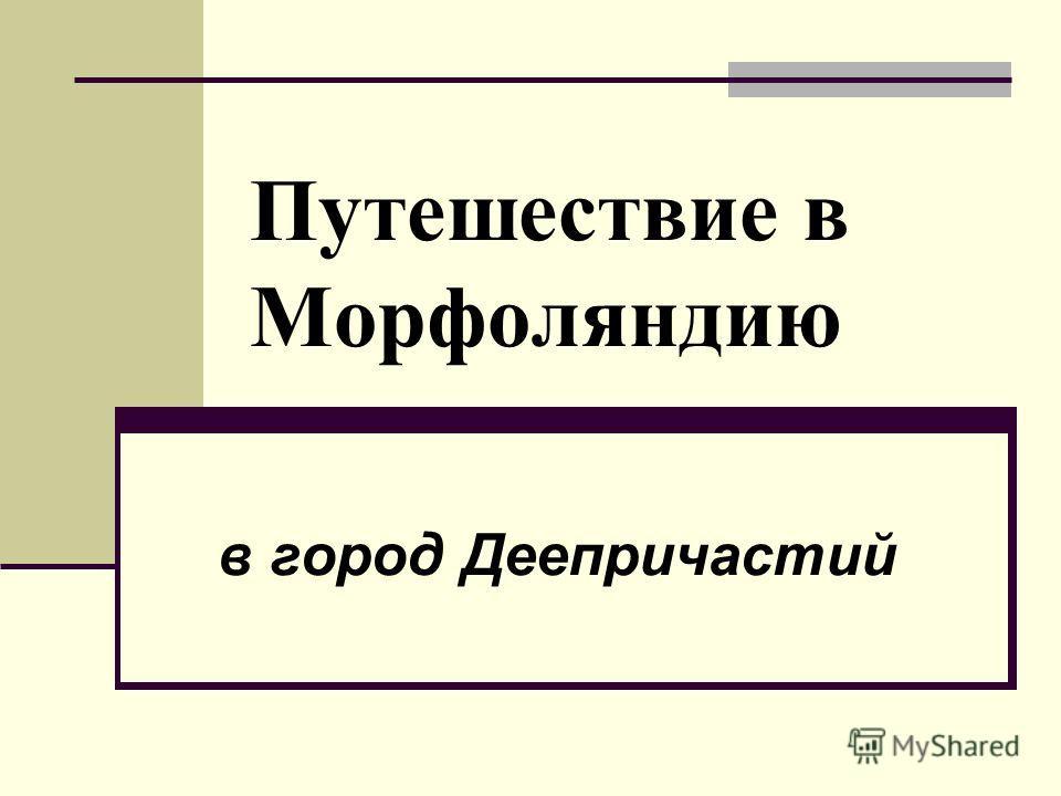 Двадцатое декабря Обобщение и систематизация по теме «Деепричастие»