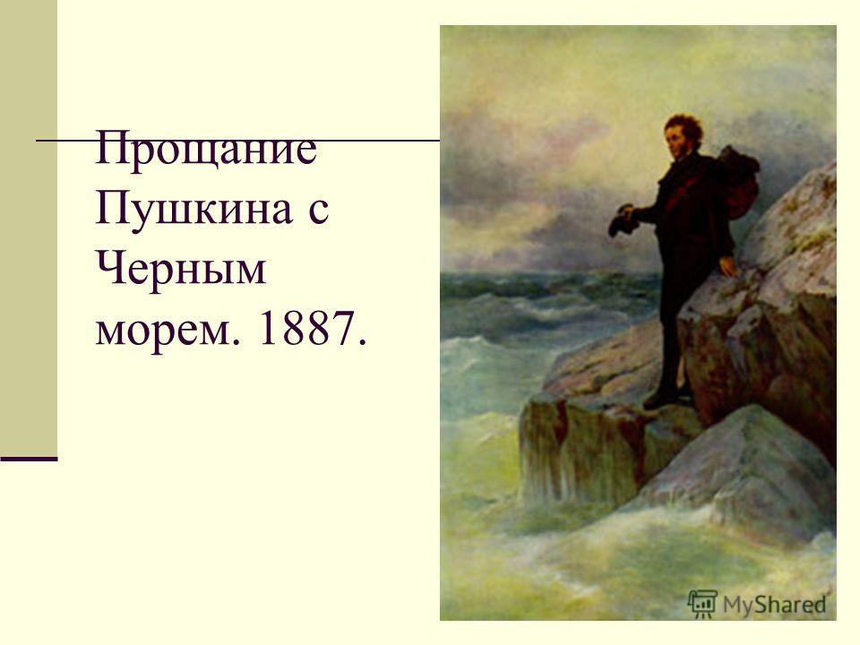 Солнечный день. 1884.