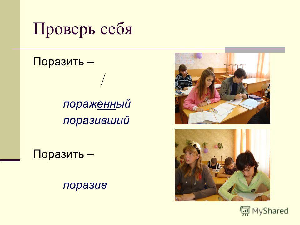 Практическая Выпишите суффиксы деепричастий -УЩ-/-ЮЩ-, -Т-, -А-, -НН-, -АЩ-/-ЯЩ, -Я-,-ЕМ-/-ОМ-, -В-, -ВШ-, -ИМ-, -Ш-, -ВШИ-, -ЕНН-, -ШИ-. От глагола поразить образовать все возможные причастия и деепричастия