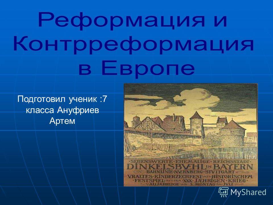 Подготовил ученик :7 класса Ануфриев Артем