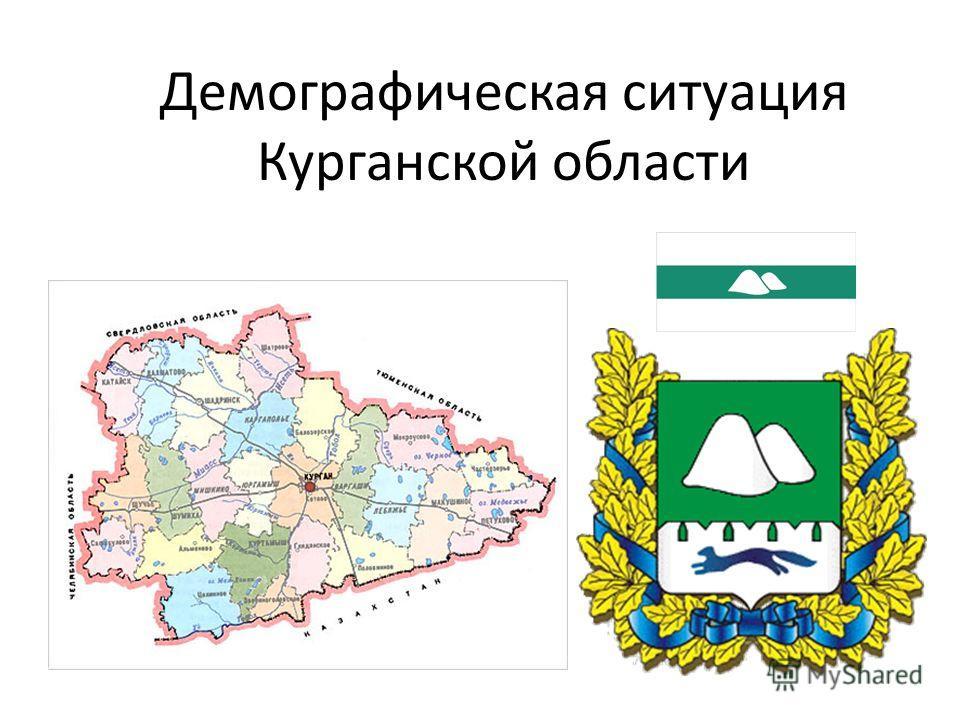Демографическая ситуация Курганской области