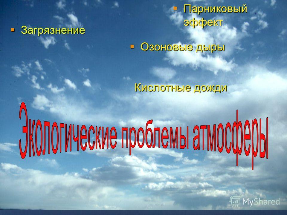 Кислотные дожди Парниковый эффект Парниковый эффект Озоновые дыры Озоновые дыры Загрязнение Загрязнение