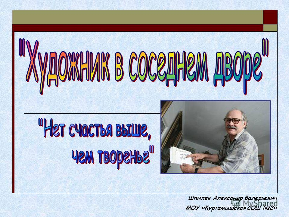 Шпилев Александр Валерьевич МОУ «Куртамышская СОШ 2»
