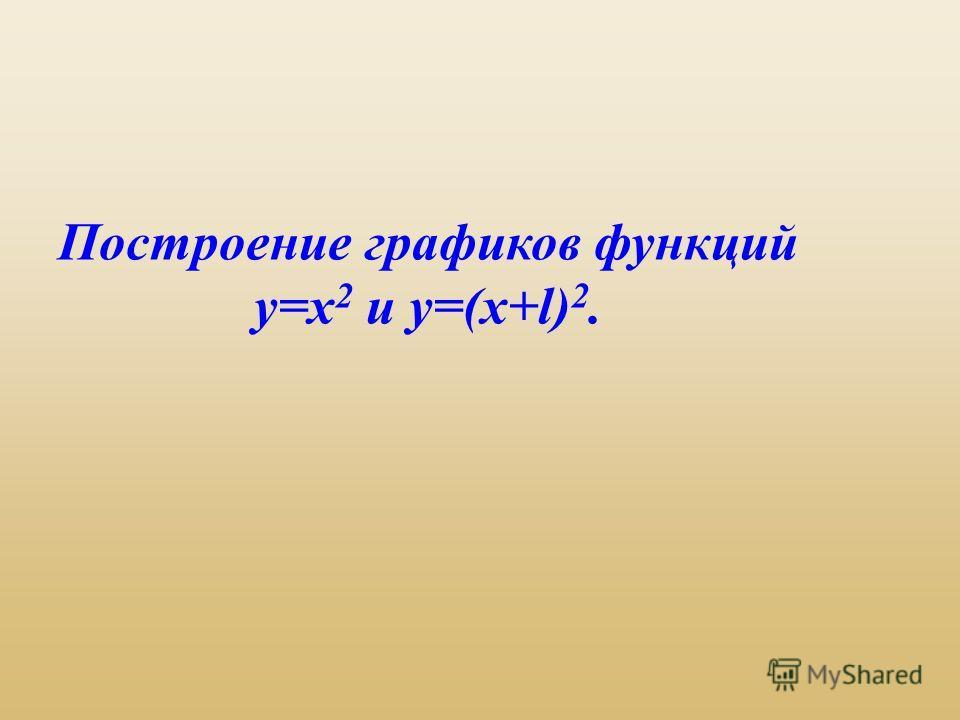 Построение графиков функций у=х 2 и у=(х+l) 2.