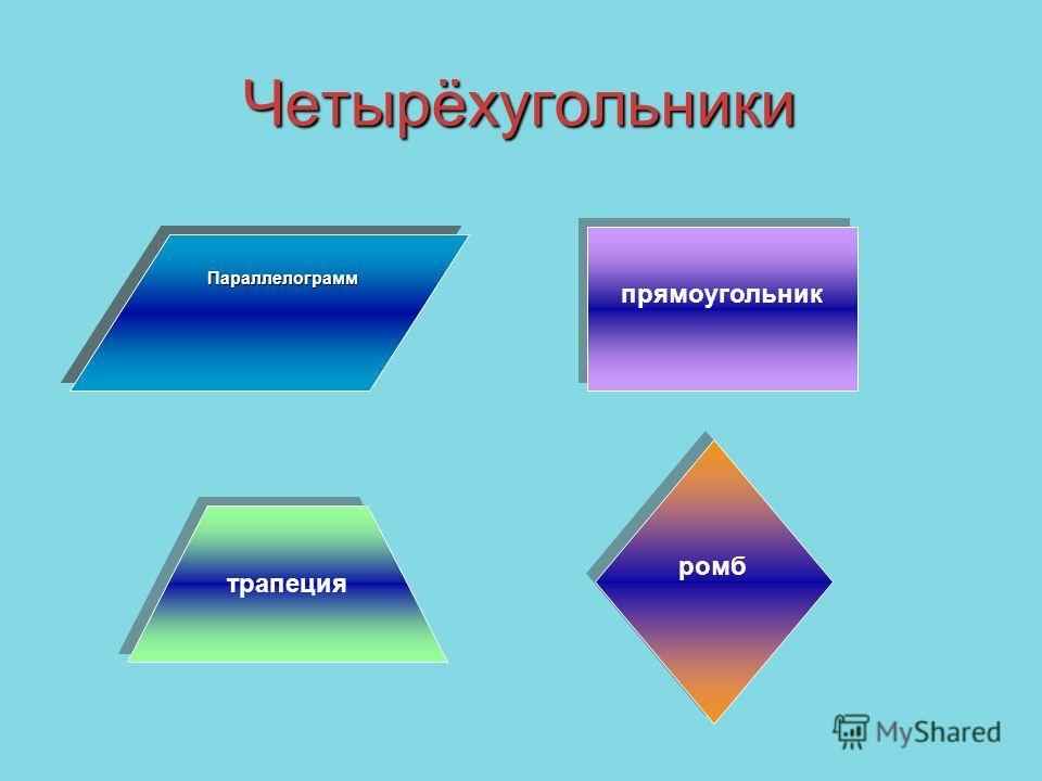 Четырёхугольники ПараллелограммПараллелограмм прямоугольник трапеция ромб ПараллелограммПараллелограмм
