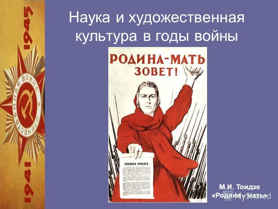 Наука и художественная культура в годы войны Иллюстрации CD-ROM «От Кремля до Рейхстага»