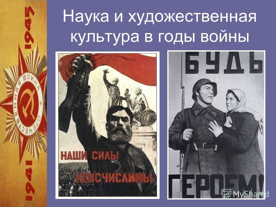 Наука и художественная культура в годы войны Кукрыниксы 1941 г.