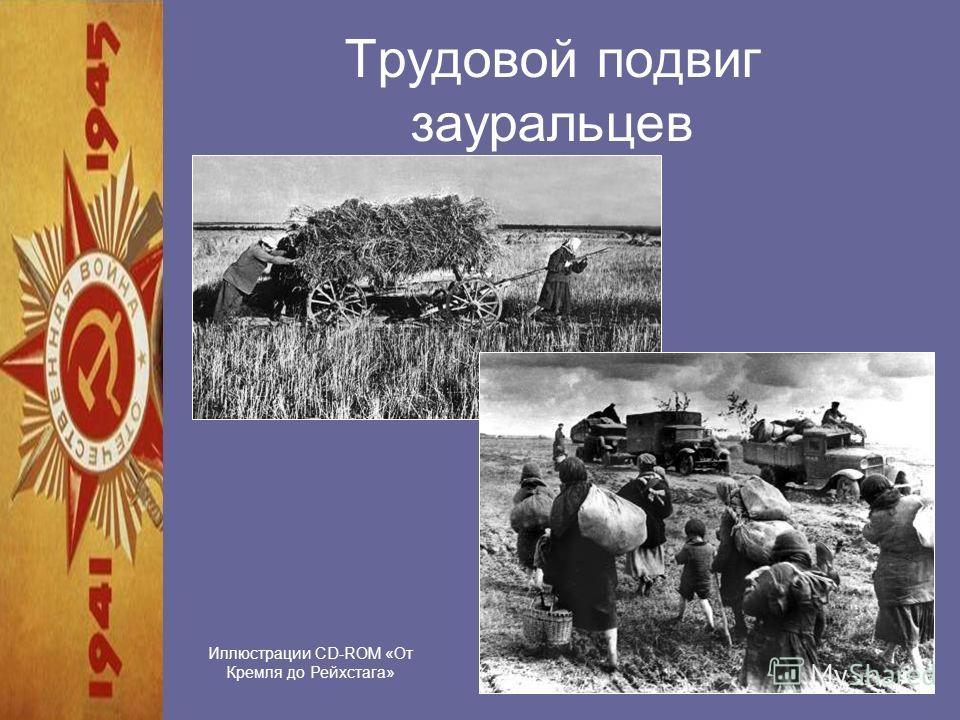 Трудовой подвиг зауральцев Иллюстрации CD-ROM «От Кремля до Рейхстага»