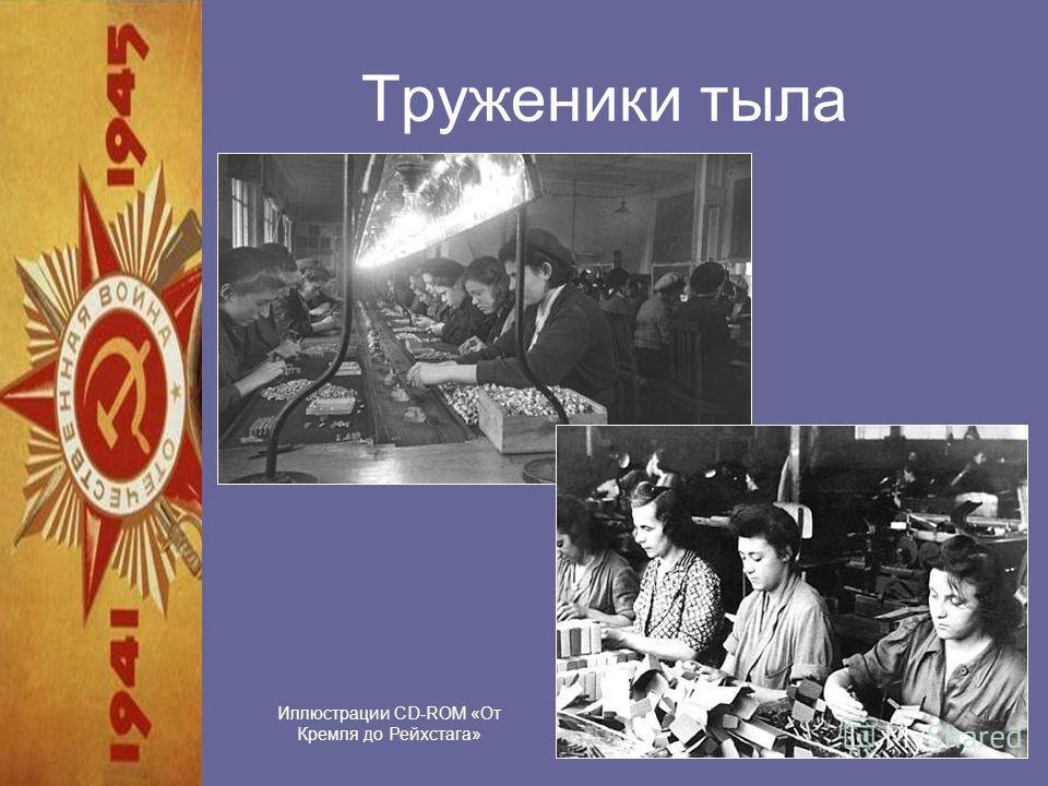 Труженики тыла Иллюстрации CD-ROM «От Кремля до Рейхстага»