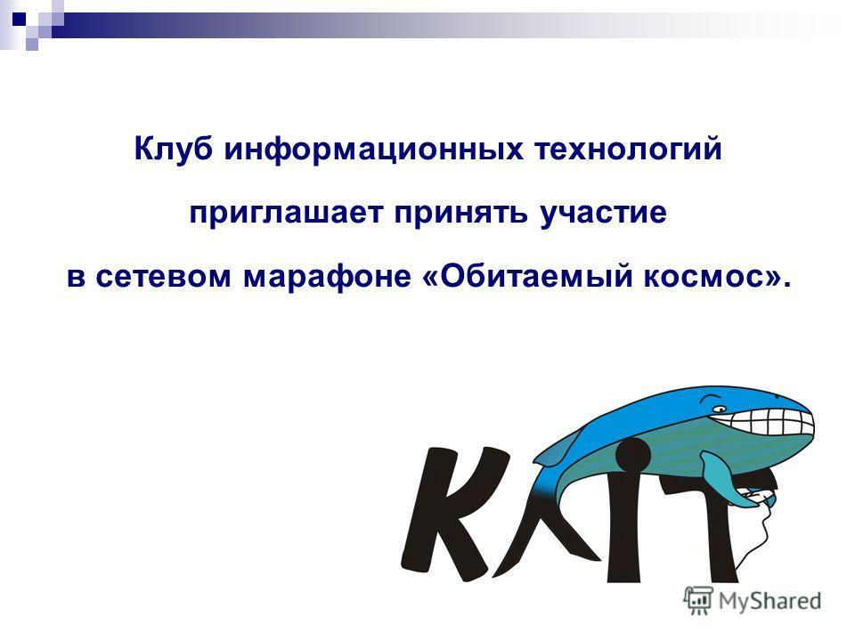 Клуб информационных технологий приглашает принять участие в сетевом марафоне «Обитаемый космос».