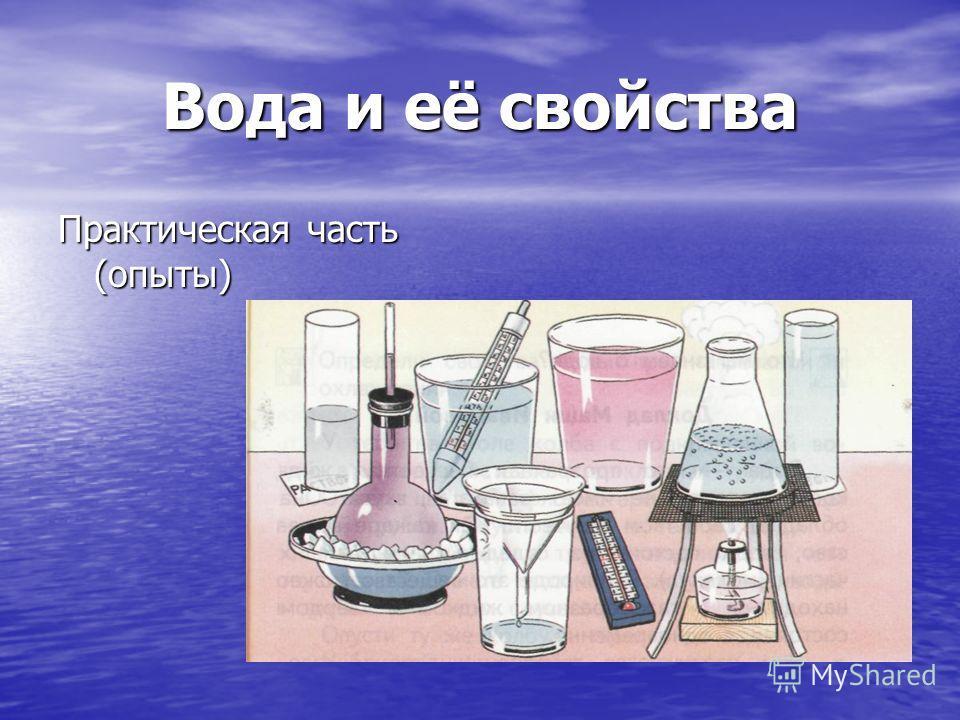 Вода и её свойства Практическая часть (опыты)