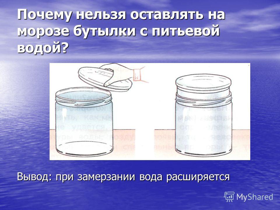 Почему нельзя оставлять на морозе бутылки с питьевой водой? Вывод: при замерзании вода расширяется