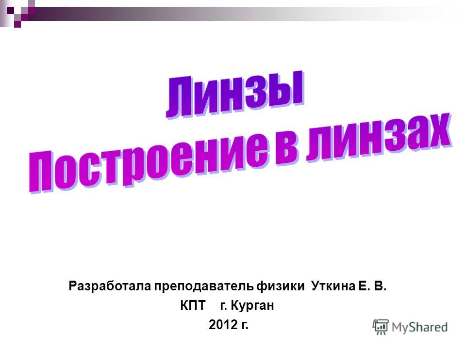 Разработала преподаватель физики Уткина Е. В. КПТ г. Курган 2012 г.