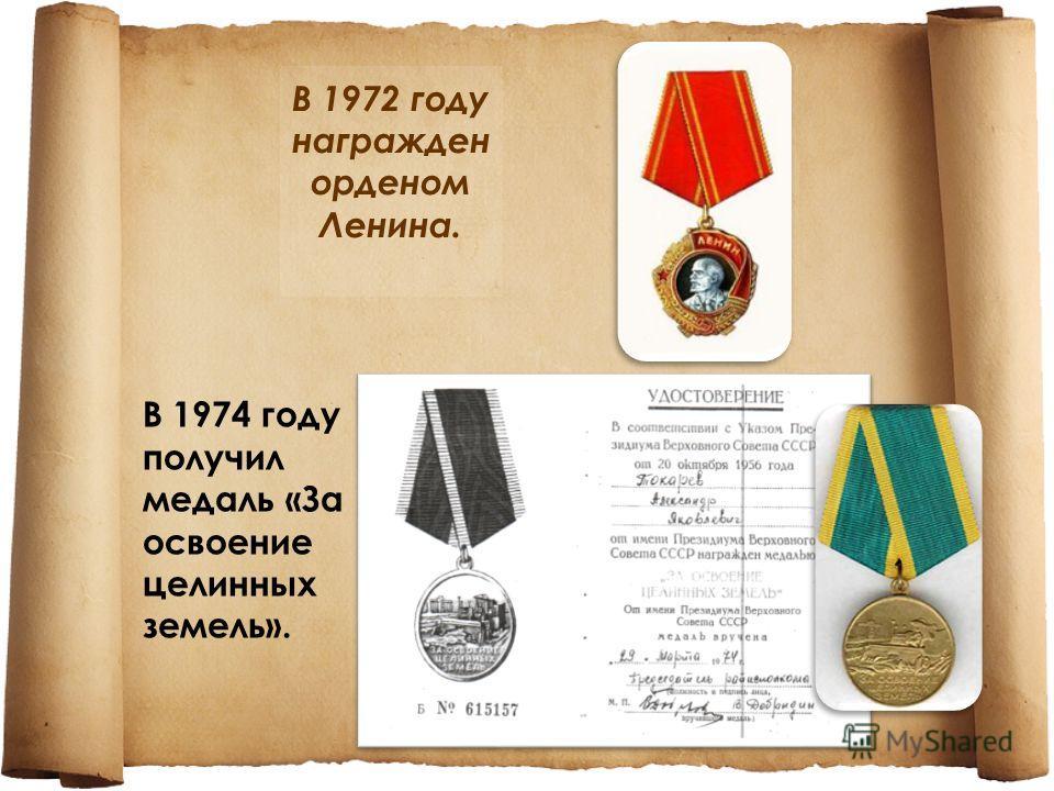 В 1972 году награжден орденом Ленина. В 1974 году получил медаль «За освоение целинных земель».