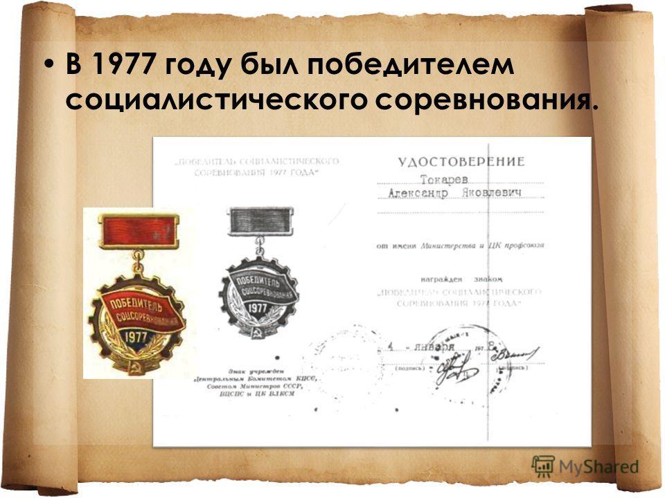В 1977 году был победителем социалистического соревнования.