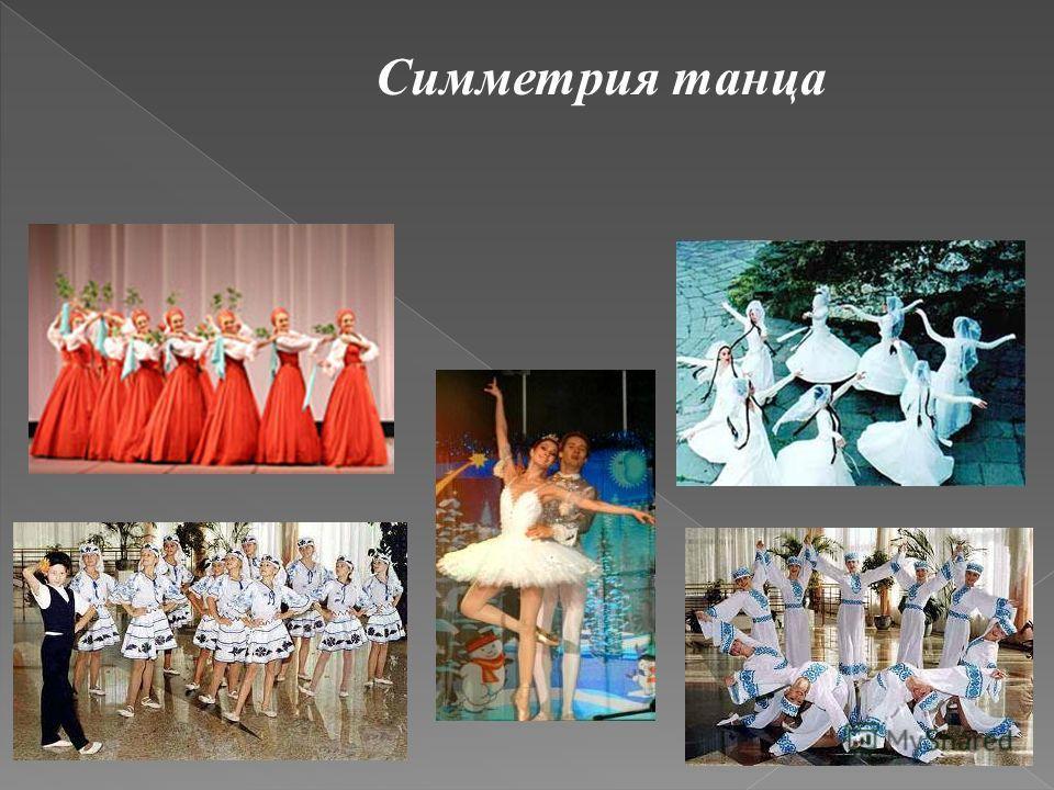 Симметрия танца