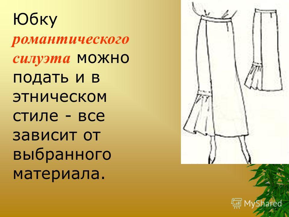 Юбку романтического силуэта можно подать и в этническом стиле - все зависит от выбранного материала.