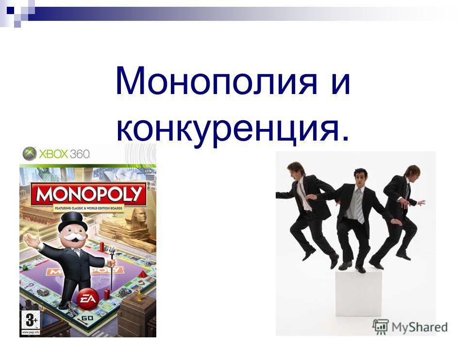 Монополия и конкуренция.