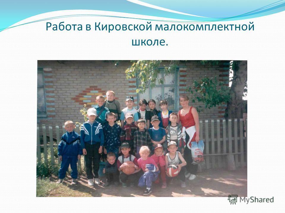 Работа в Кировской малокомплектной школе.