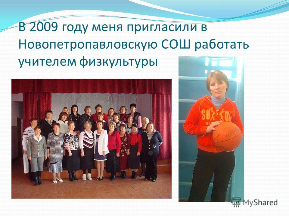 В 2009 году меня пригласили в Новопетропавловскую СОШ работать учителем физкультуры