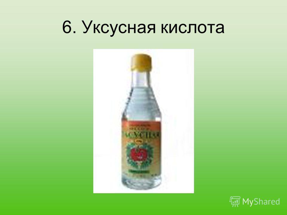 6. Уксусная кислота