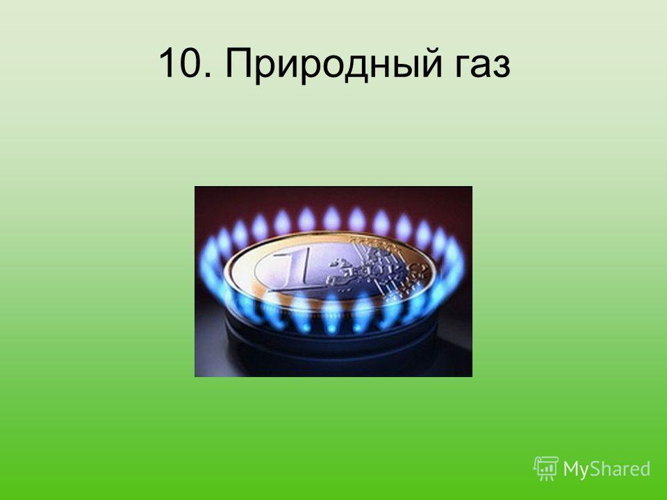 10. Природный газ