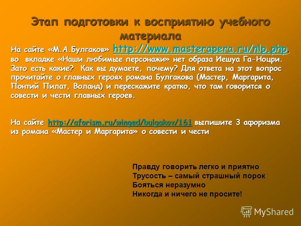 Этап подготовки к восприятию учебного материала На сайте «М.А.Булгаков» http://www.masterapera.ru/nlp.php, http://www.masterapera.ru/nlp.php во вкладке «Наши любимые персонажи» нет образа Иешуа Га-Ноцри. Зато есть какие? Как вы думаете, почему? Для о