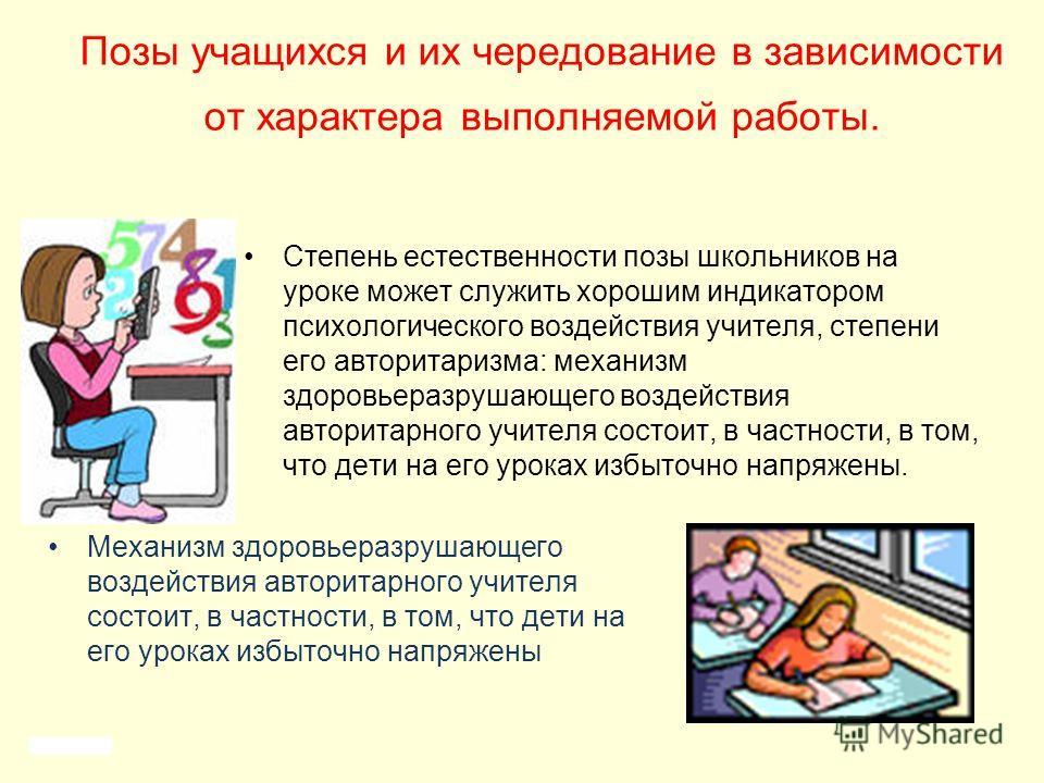 Для взаимосвязанного решения учебных и воспитательных задач Умение учителя использовать возможности показа видеоматериалов