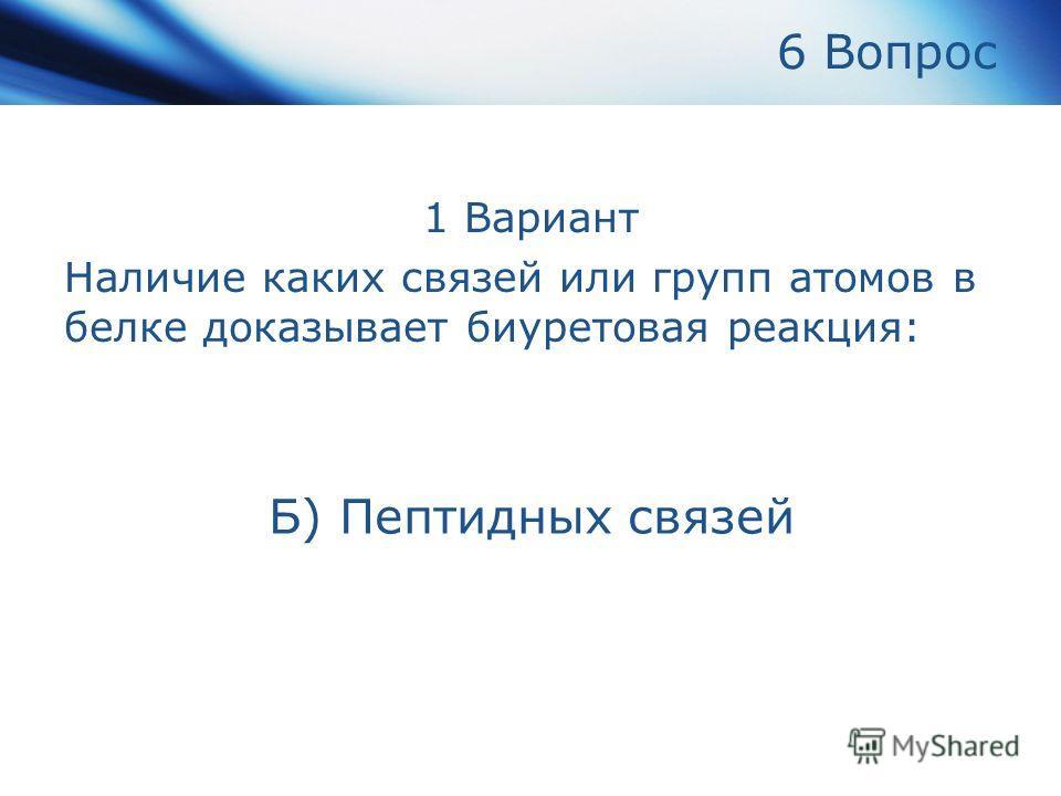 6 Вопрос 1 Вариант Наличие каких связей или групп атомов в белке доказывает биуретовая реакция: Б) Пептидных связей