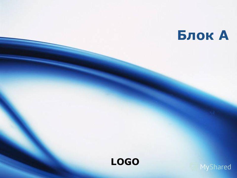 LOGO Блок А