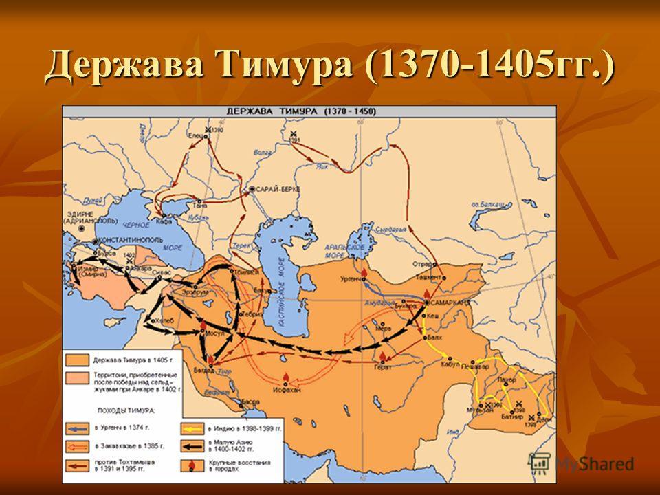 Держава Тимура (1370-1405гг.)