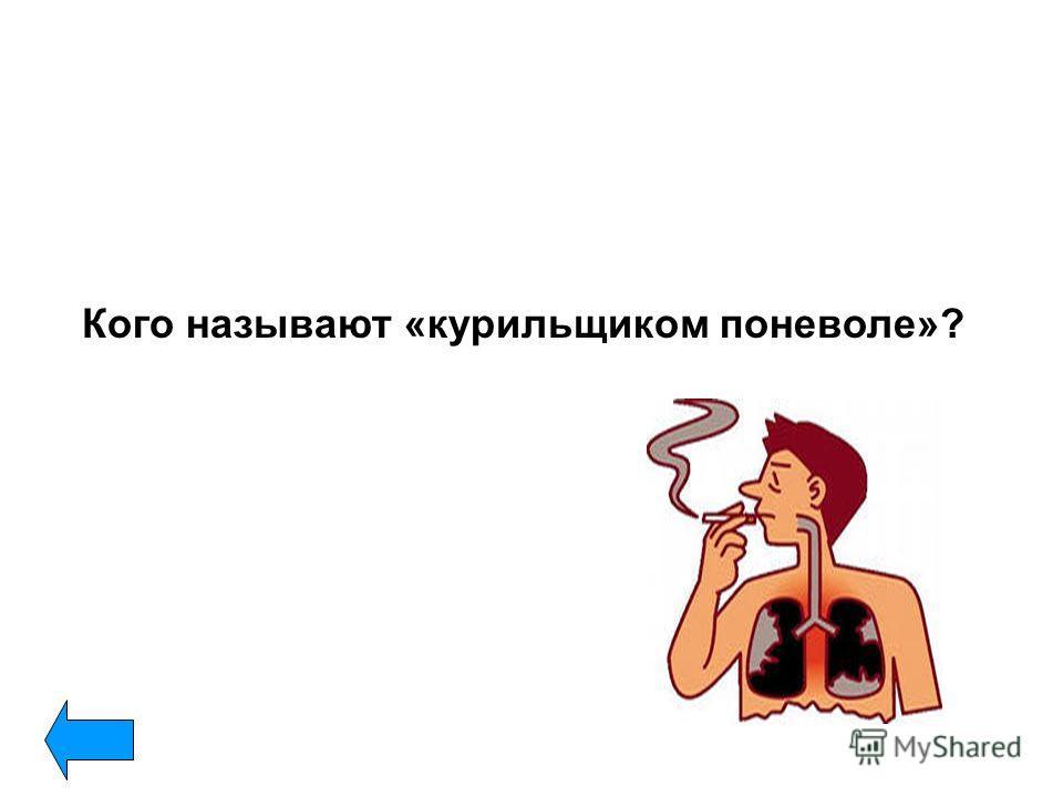 Кого называют «курильщиком поневоле»?