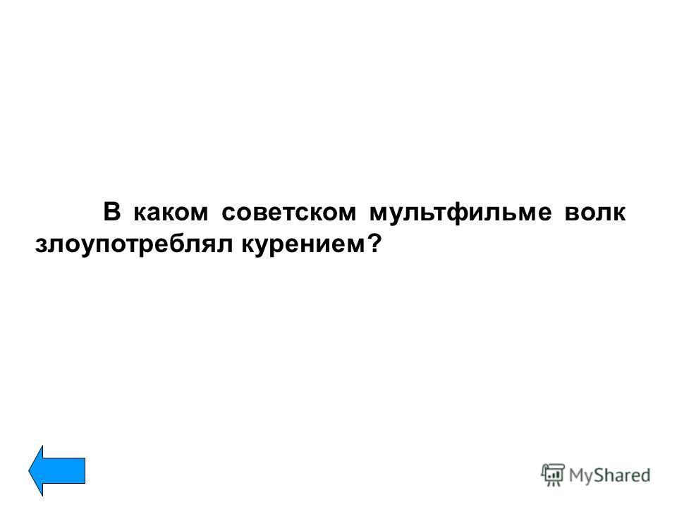 В каком советском мультфильме волк злоупотреблял курением?