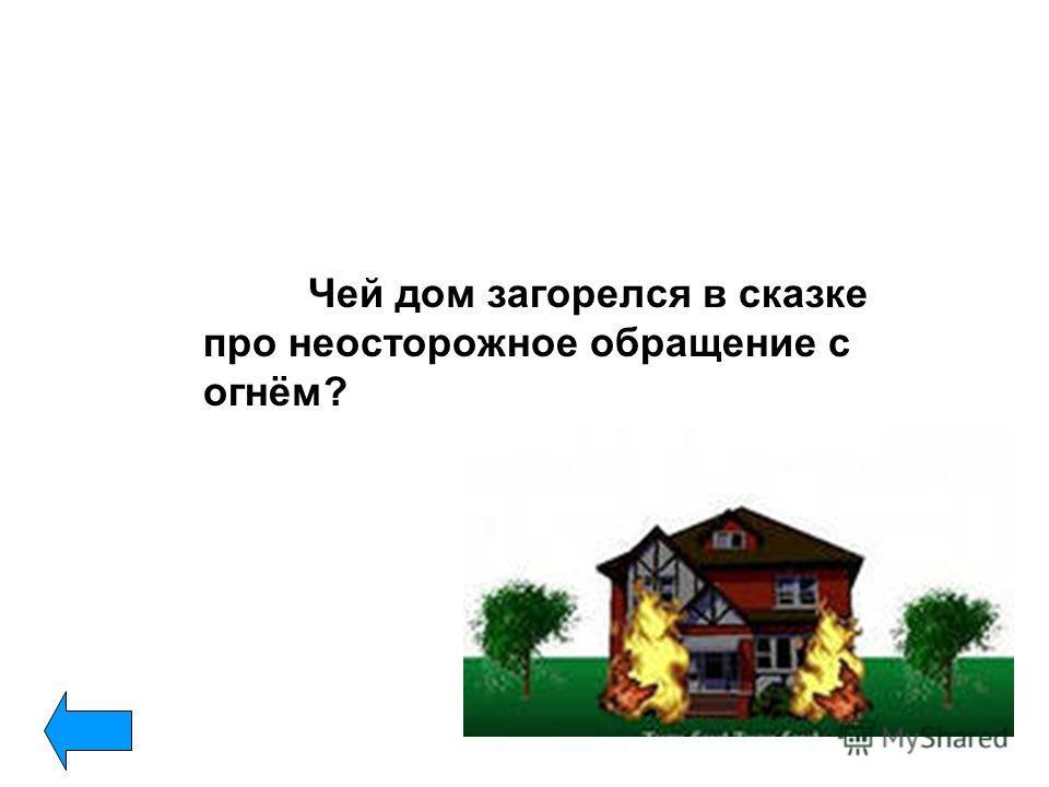Чей дом загорелся в сказке про неосторожное обращение с огнём?