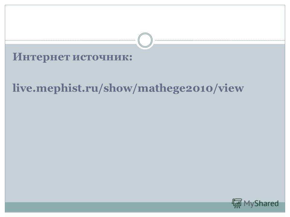 Интернет источник: live.mephist.ru/show/mathege2010/view