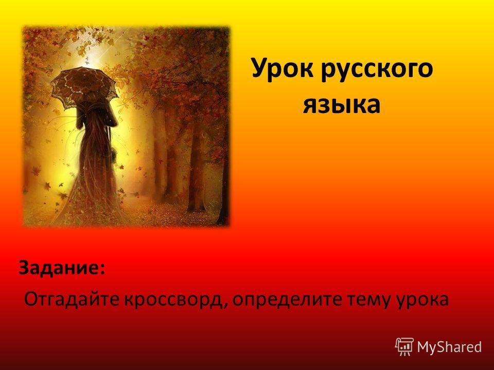 Урок русского языка Задание: Отгадайте кроссворд, определите тему урока