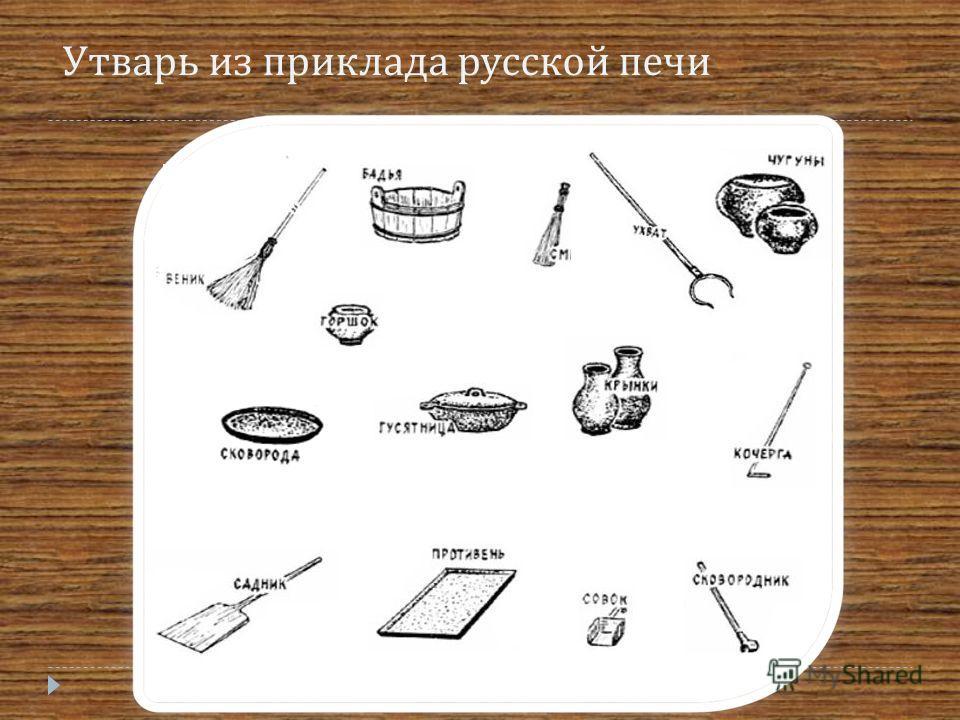 Утварь из приклада русской печи
