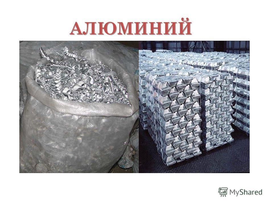 Картинки по запросу алюминий картинки