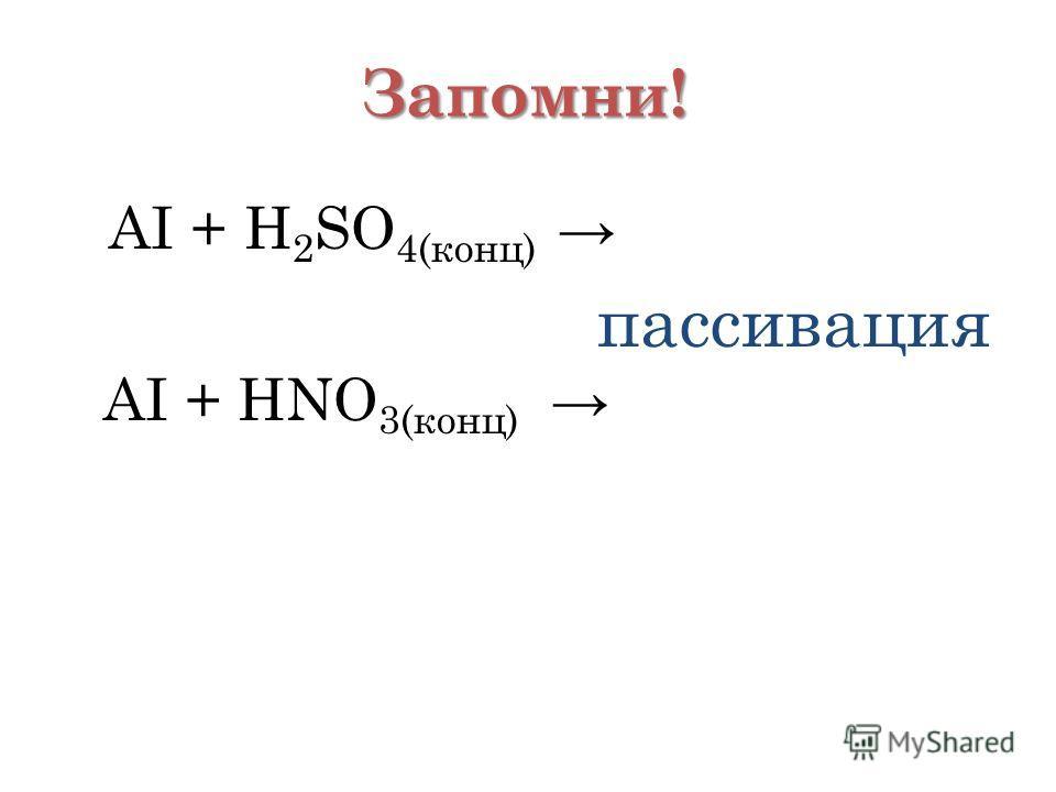 Запомни! АI + Н 2 ЅО 4(конц) пассивация АI + НNО 3(конц)