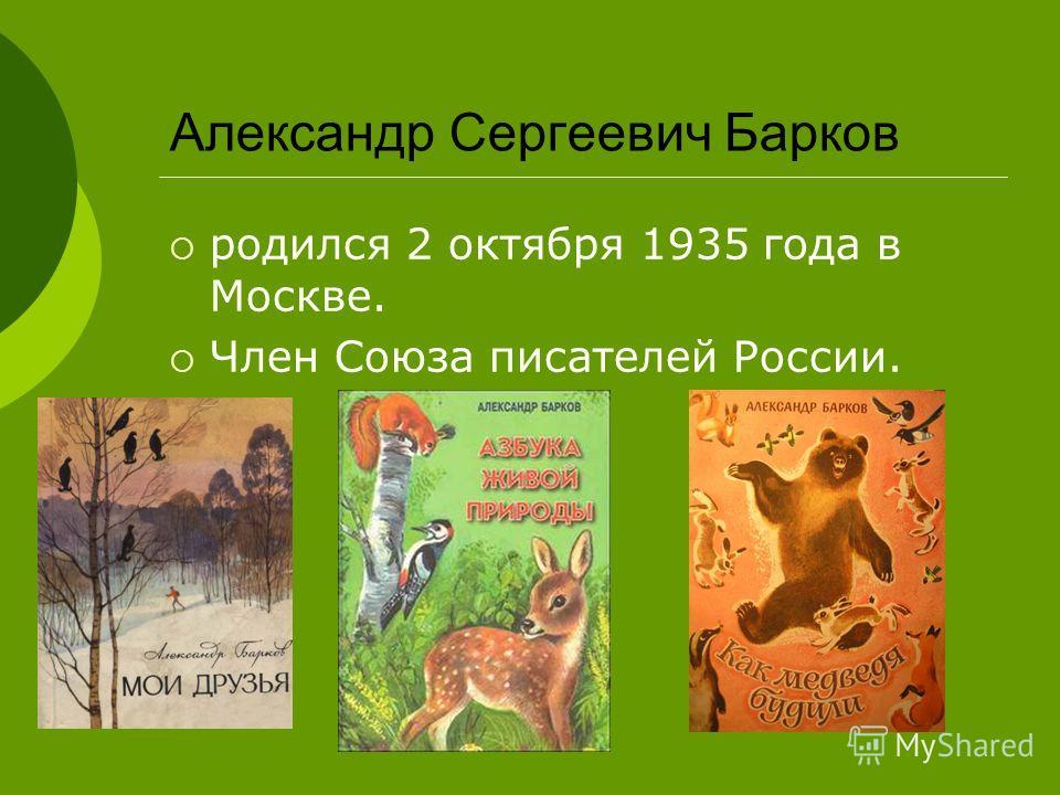 Александр Сергеевич Барков родился 2 октября 1935 года в Москве. Член Союза писателей России.