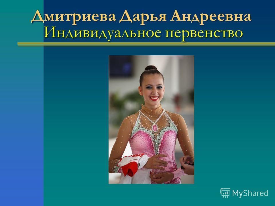 Дмитриева Дарья Андреевна Индивидуальное первенство